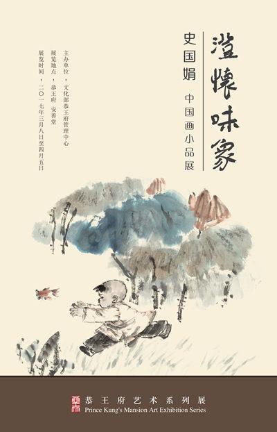 澄怀味象——史国娟中国画小品展